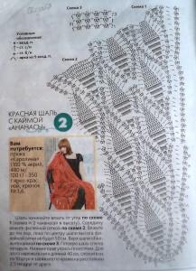 схема рисунка из журнала