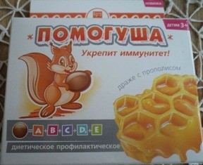 витамины для Сибирской зимы